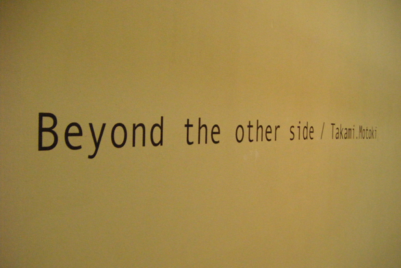 個展Beyond the other side